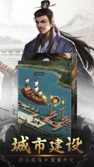 三国天下策手游官方下载正式版图片4