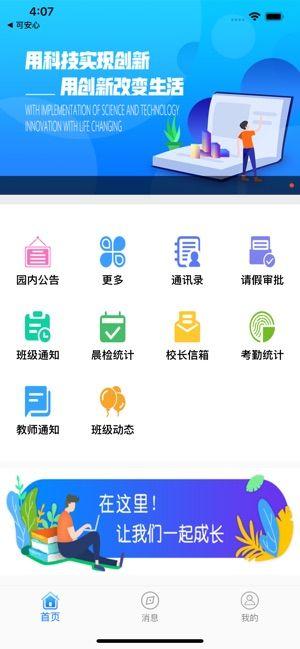 芯守护教育平台APP官方下载图片1