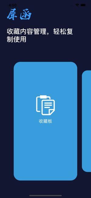 犀函APP官方手机版下载图1: