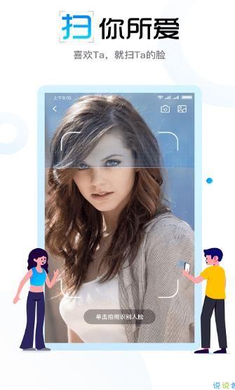 脸咔交友APP官方手机版下载图1: