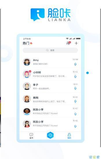 脸咔交友APP官方手机版下载图4: