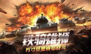 坦克联盟3D版官方图1