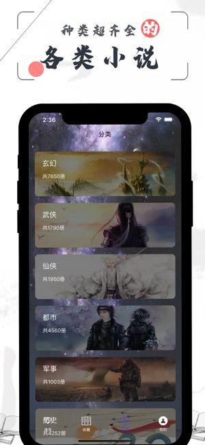 苍岚读书APP官方手机版下载图3: