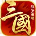 策略三国志手游官网下载正式版