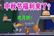 猫和老鼠:中秋限定头像框免费兑换?二选一大家选哪个?两个都要[多图]