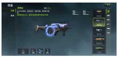 量子特攻哪个冲锋枪好?冲锋枪选择推荐[视频][多图]图片2