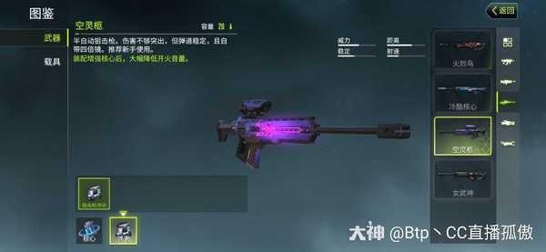 量子特攻哪个狙击枪好?狙击枪选择推荐[视频][多图]图片3