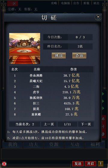 武林文字挂机游戏apk下载图片3