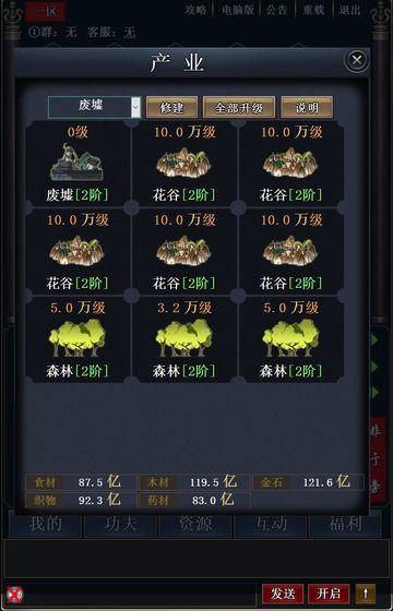 武林文字挂机游戏apk下载图5:
