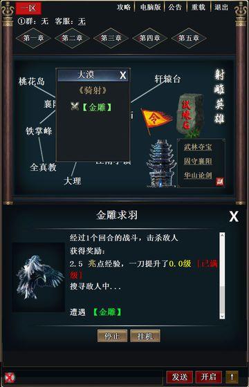 武林文字挂机游戏apk下载图片1