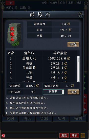 武林文字挂机游戏apk下载图片4