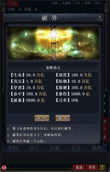 武林文字挂机游戏apk下载图片2