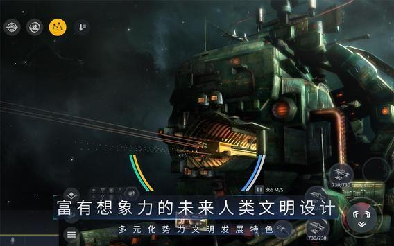第二银河官方网站下载正式版游戏安装图3: