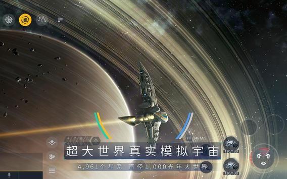 第二银河官方网站下载正式版游戏安装图5: