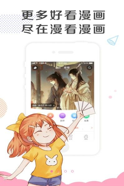 尚合动漫APP安卓版下载图片1