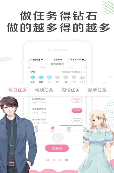 尚合动漫APP安卓版下载图片4