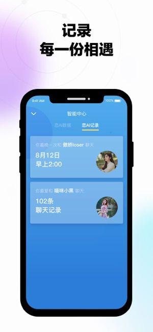 玩巴社交APP官方安卓版下载图1: