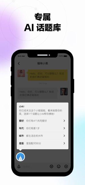 玩巴社交APP官方安卓版下载图3: