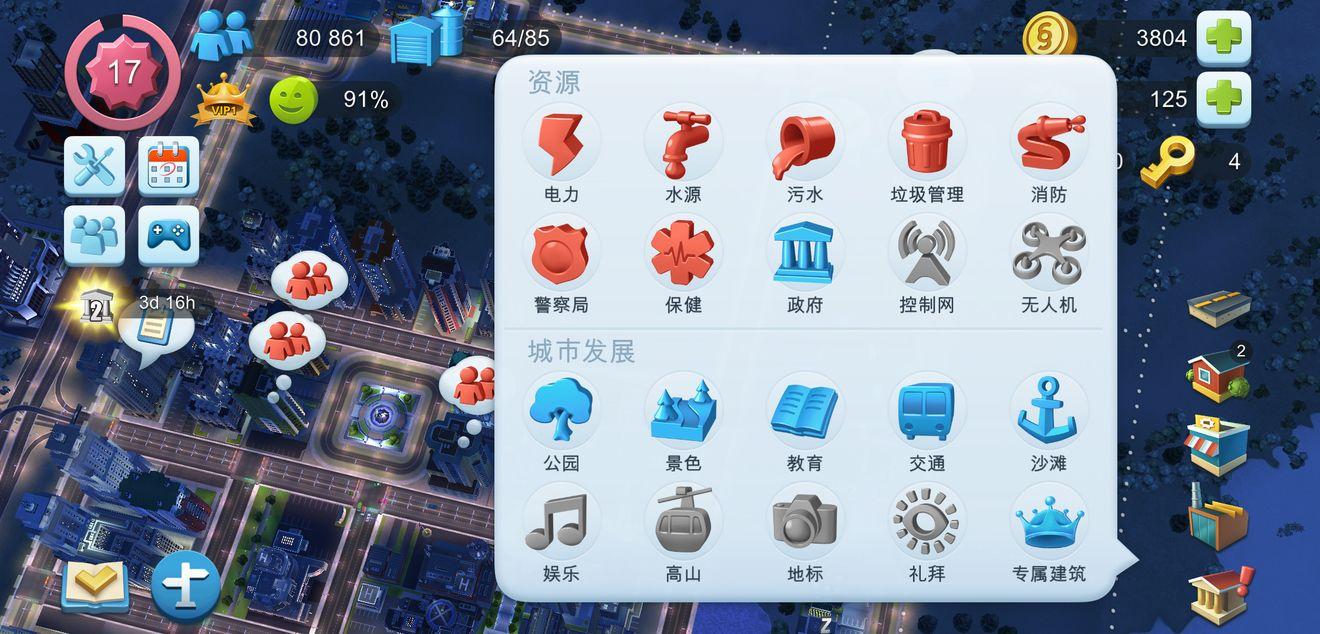 模擬城市建設無限金幣修改版游戲下載 v1.29.2.89138截圖