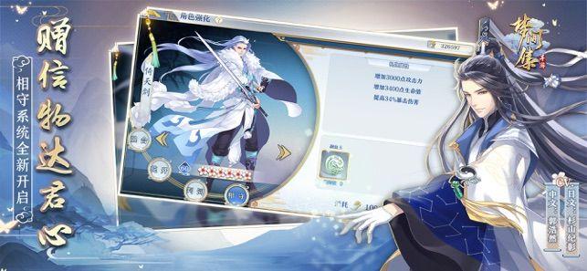 完美世界梦间集天鹅座官方网站下载手游正式版图3: