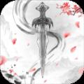 御剑神诀官方版