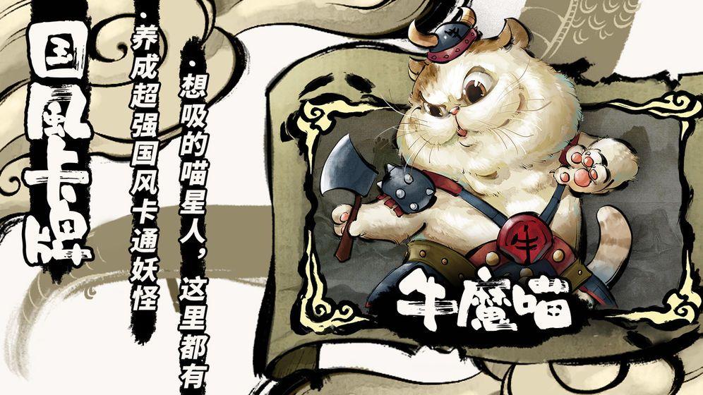 喵话西游手游最新官方下载图片3