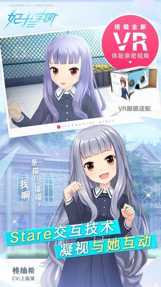 妃十三学园2手机游戏官方网站版下载地址图1: