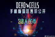 《死亡细胞》手游国区售价公开:30元、一次性买断[多图]
