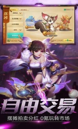 萌幻天竺手游官方安卓版下载图2: