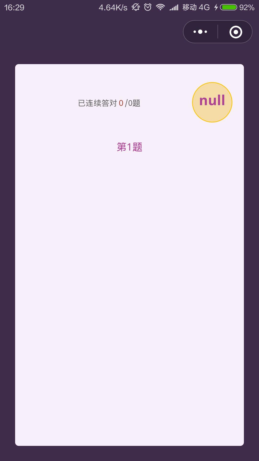 qq开心荣耀小程序全部答案分享最新地址图1:
