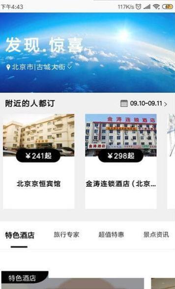 鸵鸟酒店预订APP官方版下载图1: