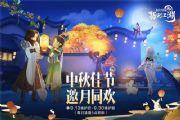 《剑网3:指尖江湖》中秋活动火热进行中,提灯赏月吃月饼![多图]