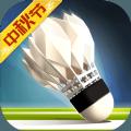 羽毛球高高手安卓官方版游戏 v3.2.3.0911