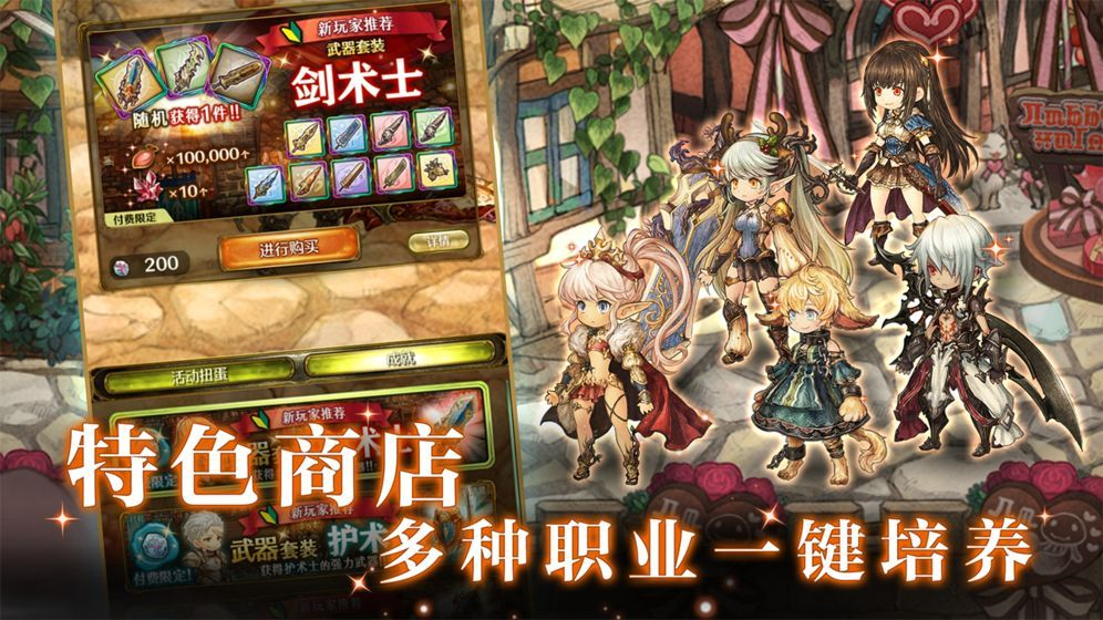 密特拉之星游戏中文ios全武器攻略版下载图3: