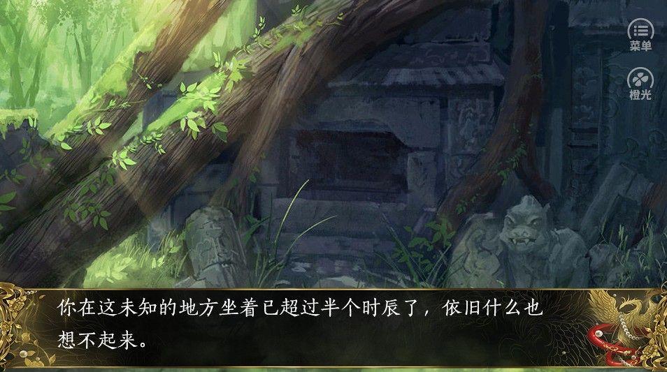 橙光半路遇狐剧情完整破解版下载图3: