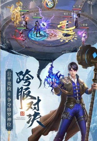 斗罗大陆之极限斗罗手游官方版最新版下载图片3