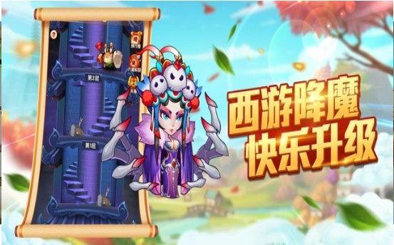 闹翻这三界正版手游官方网站下载图2: