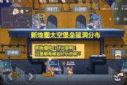 猫和老鼠手游太空堡垒怎么玩?太空堡垒地图攻略[多图]