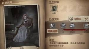第五人格红夫人怎么用?红夫人进阶攻略图片1