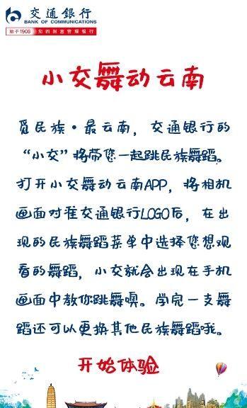 小交舞动云南APP官方手机版下载图4: