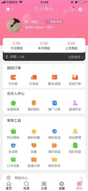 购物777APP官方手机版下载图3: