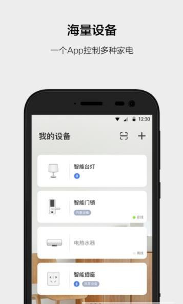 云甲智能APP官方手机版下载图3: