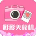 彩美颜相机APP