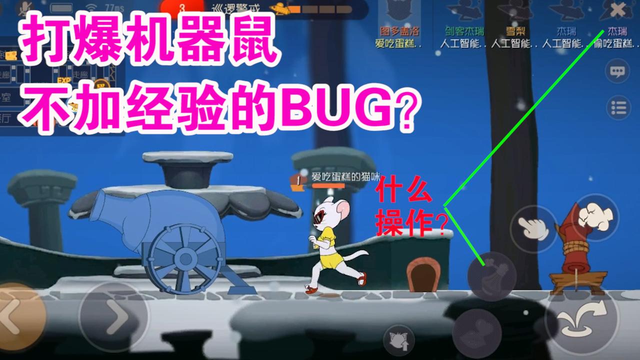 猫和老鼠:打爆机器鼠不会获得经验?是官方暗改还是BUG?难受了[多图]