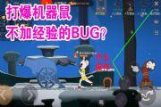 貓和老鼠:打爆機器鼠不會獲得經驗?是官方暗改還是BUG?難受了[多圖]