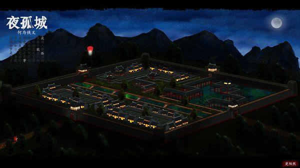夜孤城何为侠义游戏最新安卓版图片4