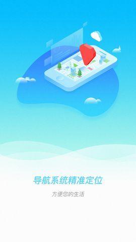 武汉e出行APP官方手机版下载图2: