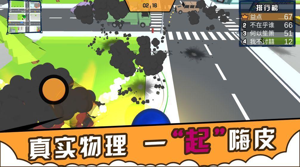 人类城市一起摇摆手机游戏安卓版图2:
