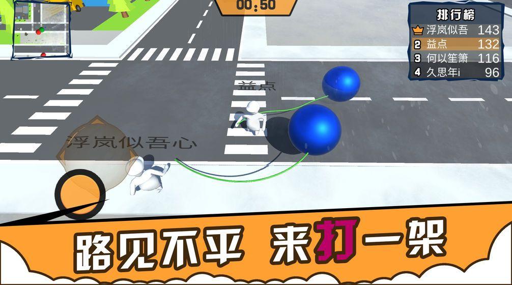 人类城市一起摇摆手机游戏安卓版图1: