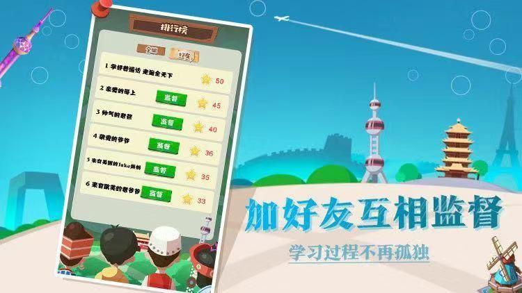 腾讯普通话小镇官方测试版下载图片3